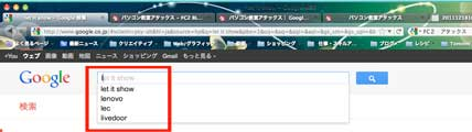 Google検索窓_パソコン教室アタックス