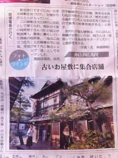 サンケイ新聞掲載