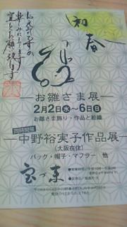2011帯広フライヤー