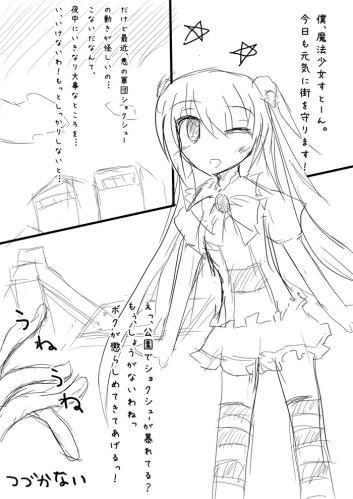 魔法少女すとーん☆ #1P1