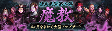 rollingbanner_141022_armysystem.png