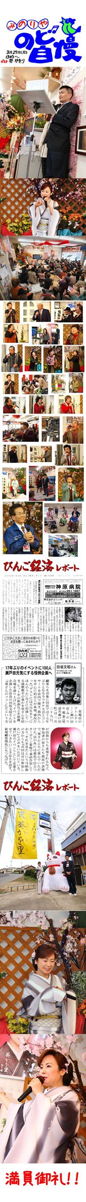 第1回 みのりーやのど自慢 葵かを里 新曲「荒波」発表コンサート バナー