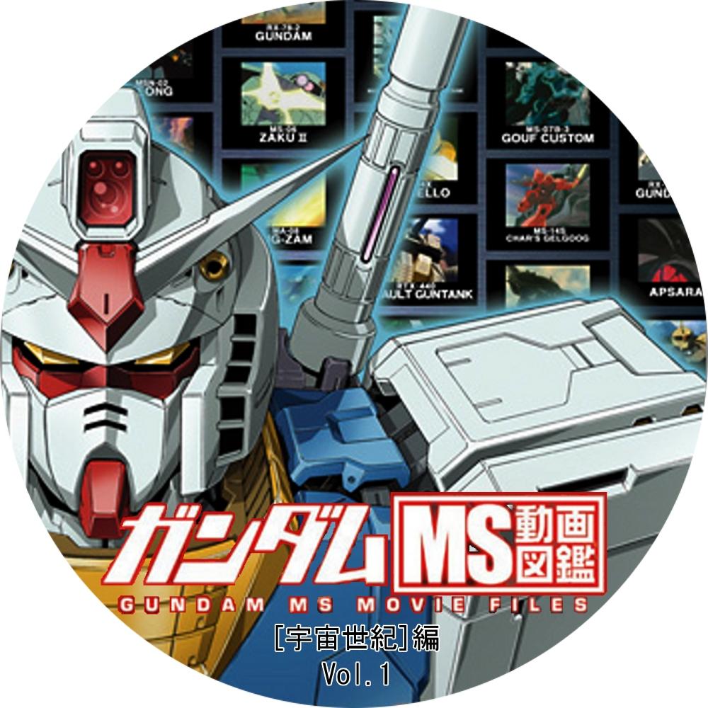 (自作DVDラベル) ガンダムMS動画図鑑 - 宇宙世紀編