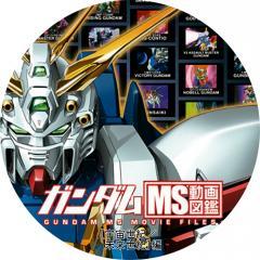 (自作DVDラベル) ガンダムMS動画図鑑 - 宇宙世紀/未来世紀編