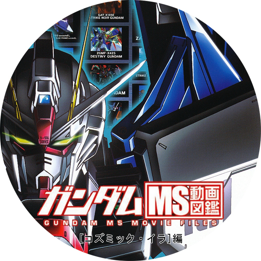 (自作DVDラベル)ガンダムMS動画図鑑 - コズミック・イラ編