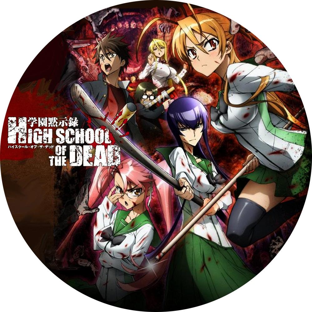 (自作DVDラベル) 学園黙示録  HIGHSCHOOL OF THE DEAD