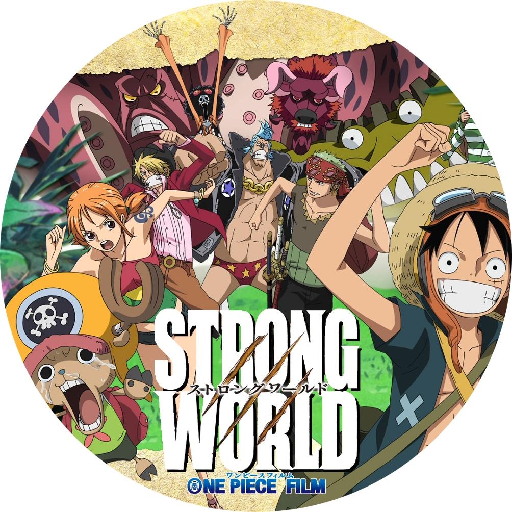 (自作DVDラベル) ワンピース [映画] STRONG WORLD