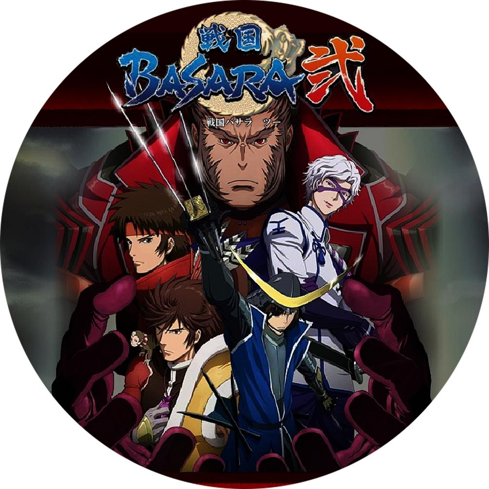 (自作DVDラベル) 戦国BASARA 弐