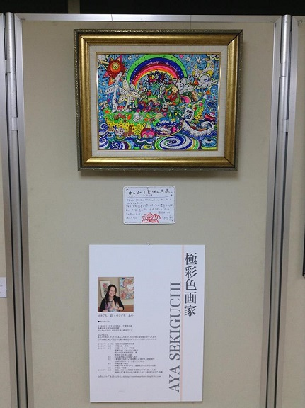 沖縄新鋭作家展