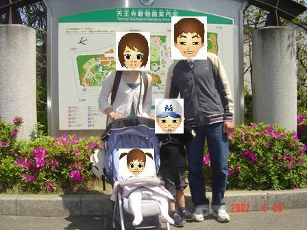 天王寺動物園④