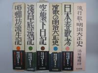 添田唖蝉坊・知道著作集 6冊揃 昭和57年