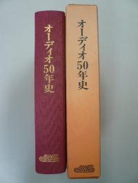 オーディオ50年史 日本オーディオ協会 1986年
