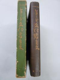 山口亀之助  レコード文化発達史 昭和11年