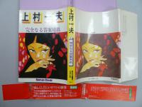上村一夫 完全なる答案用紙 ロマンコミック S53初