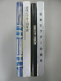 日本ビクター50年史+の60年 非売品 上製函 2冊