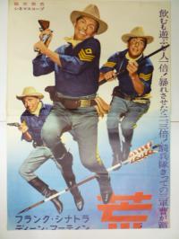 映画立看ポスター F・シナトラ「荒野の3軍曹」