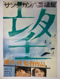 映画立看ポスター 熊井啓 栗原小巻「サンダカン八番娼館 望郷」