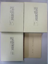 西沢爽 日本近代歌謡史 全3冊揃 桜楓社 平成2年
