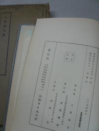 上里春生 江戸書籍商史 昭和5年