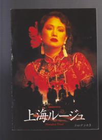 映画パンフレット「上海ルージュ」