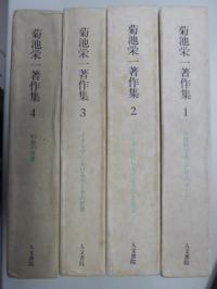 菊池栄一著作集 全4巻揃月報付 1984年初版