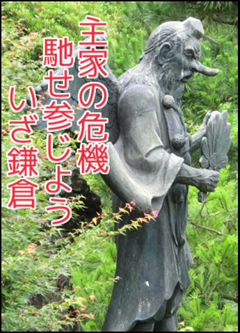 鎌倉 12