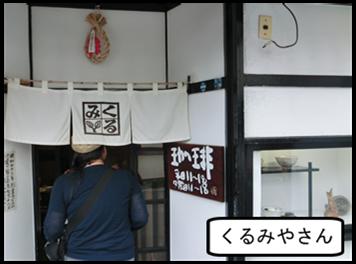 鎌倉 10