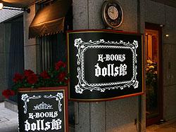 shop_dolls_01.jpg