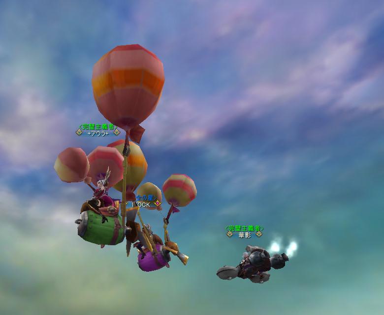 空中散歩2