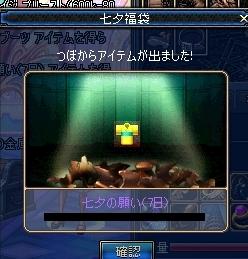 7日ばっかりや(´・ω・`)