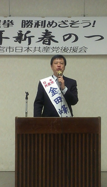 金田峰生さんあいさつ