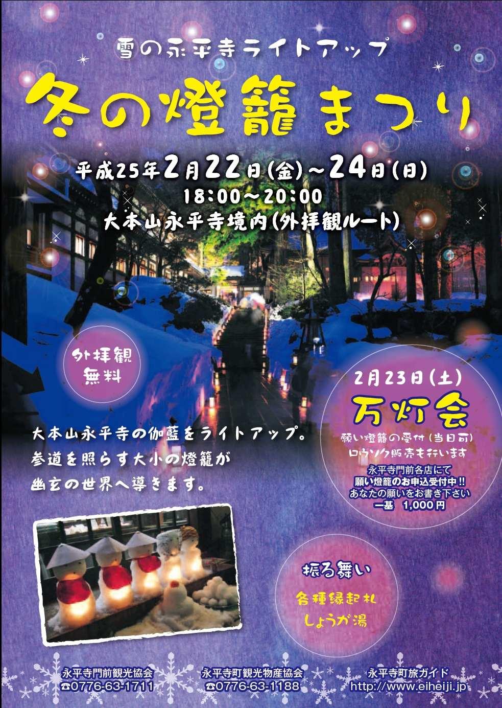 永平寺冬の燈籠まつり2013