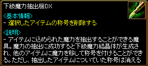 下級魔力抽出機DX