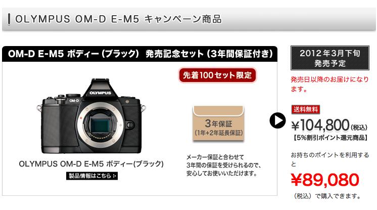 E-M5オリ価格