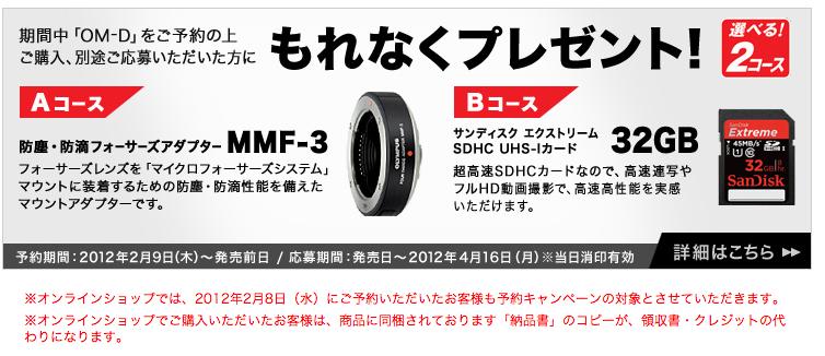 MMF-3