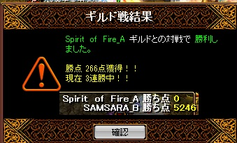 4月3日Spirit of Fire_A