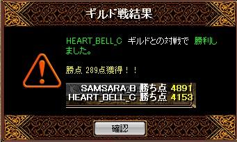 4月25日SAM VS HEART_ BELLさん(緑鯖)