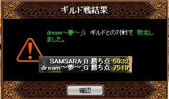サンサラ VS dream~夢~