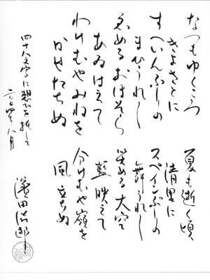 hamadakiju7.jpg