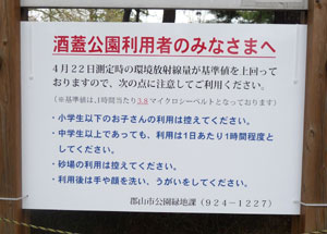 sakabutakoen3.jpg