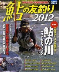 鮎の友釣り2012