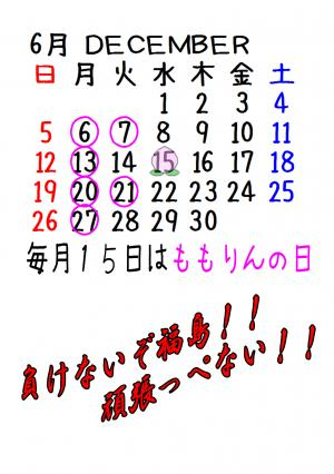 ・匁怦縺ョ螳壻シ第律_convert_20110601161222