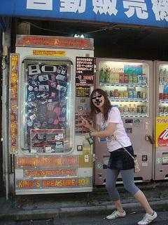 ありました 1000 円 自販機 ...
