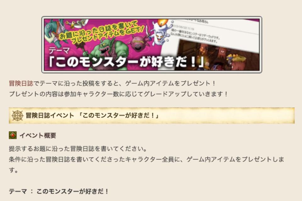 冒険日誌イベント
