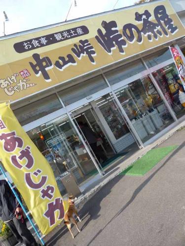 P1290208-AZUKI.jpg