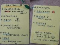 運動会カード