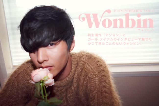 wonbin_main01.jpg