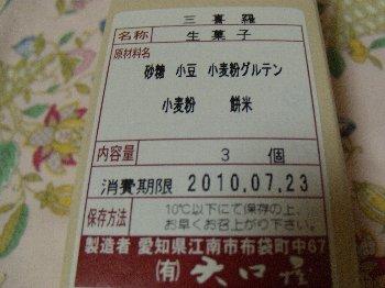 画像 3868