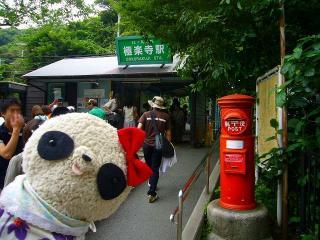 江ノ電の極楽寺駅にて