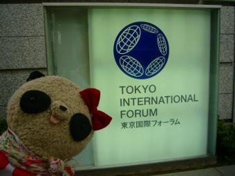 ばぶちゃん東京国際フォーラム
